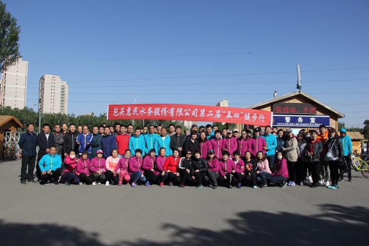2017年5月惠民七星彩预测最准号码举办第二届五四健步行活动
